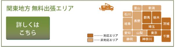 無料出張エリアマップ2
