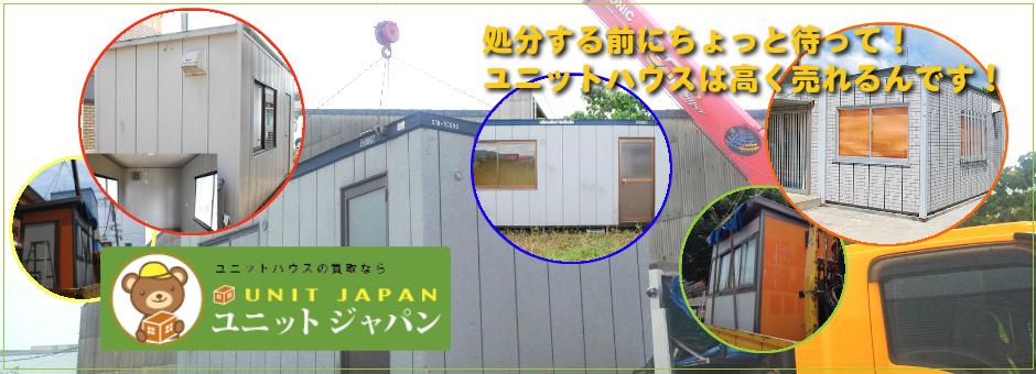 ユニットハウス・プレハブ・コンテナ物置の買取専門店ユニットジャパン