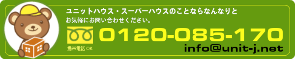 ユニットハウス・スーパーハウスの買取なら0120-085-170まで