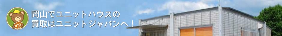 岡山でユニットハウスの買取はユニットジャパンへ