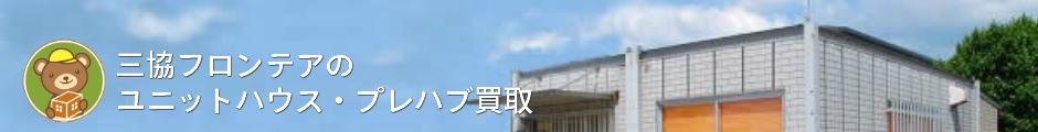 三協フロンテアのユニットハウス・プレハブ高価買取中!